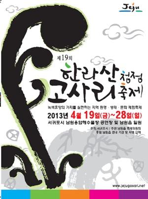 제주도민일보_20130318.jpg