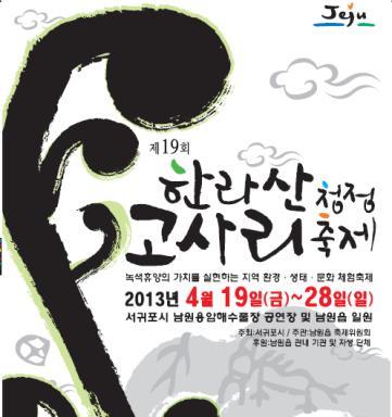 제주인뉴스_20130318.jpg
