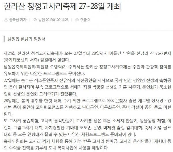 한라일보.JPG